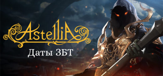 astellia збт наборы раннего доступа россия gamenet