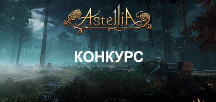 astellia конкурс збт ключи