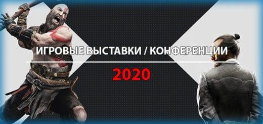 игровые выставки и конференции 2020 год