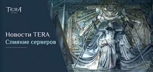 tera online россия слияние серверов