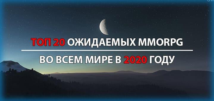 топ 20 самых ожидаемых mmorpg 2020 год