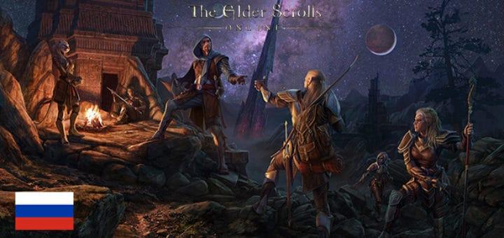 The Elder Scrolls Online русский язык