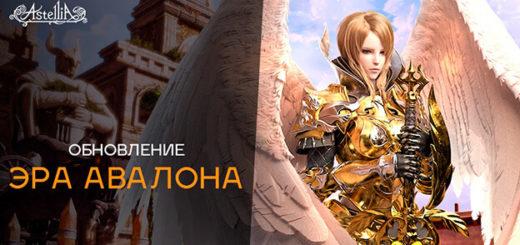 авалон astellia русская версия обновление