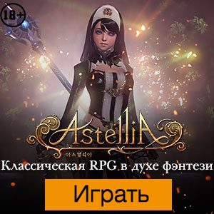 astellia мморпг 2020