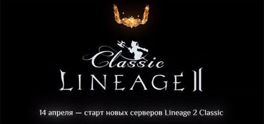 lineage 2 classic новый сервер