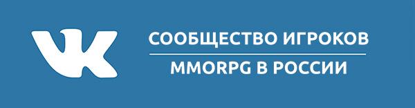 mmorpg онлайн игры в россии вконтакте сообщество игроков