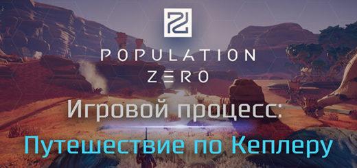 Population Zero 5 мая 2020 геймплей steam