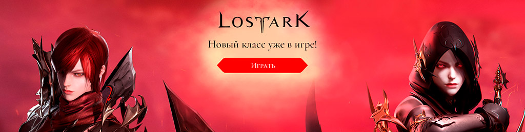 lost ark ассасин