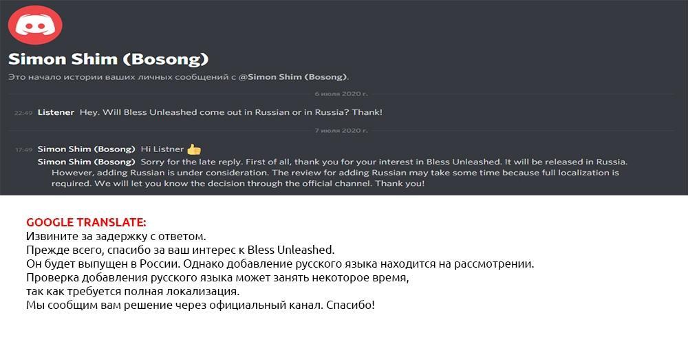 будет ли русский язык в Bless Unleashed