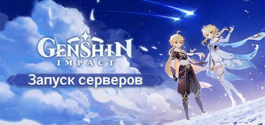 Genshin Impact старт релиз россия