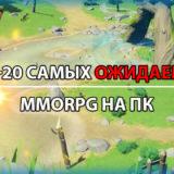 Самые ожидаемые MMORPG в России (2020-2021)