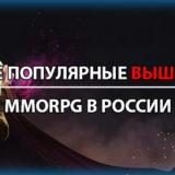 Самые популярные вышедшие MMORPG в России