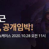 elyon дата выхода 28 октября корея