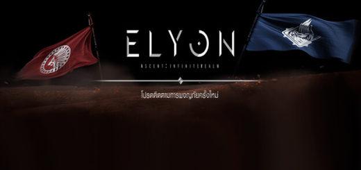 Дата выхода ELYON в Южной Корее