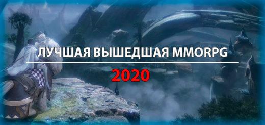 Лучшая вышедшая MMORPG 2020