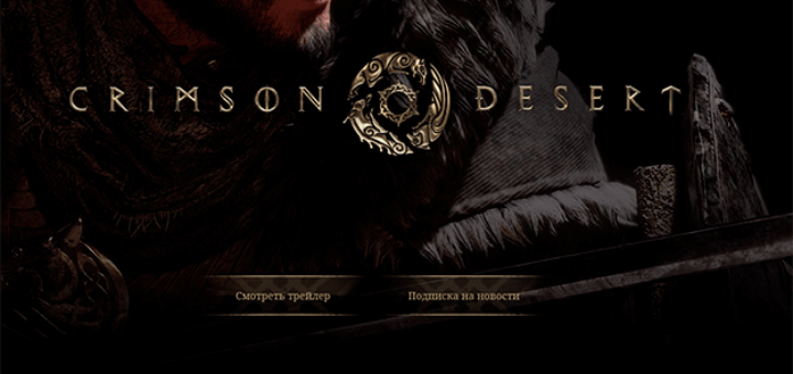 Официальный сайт Crimson Desert переведен на русский язык
