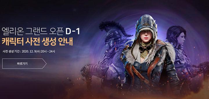 Как начать играть в ELYON на корейских серверах