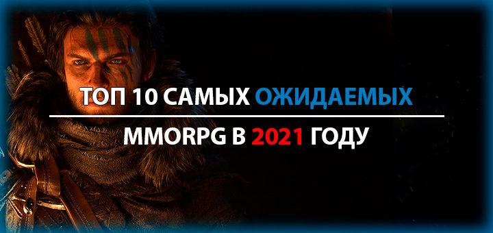 топ 10 ожидаемые mmorpg 2021
