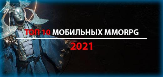 топ 10 мобильных mmorpg 2021