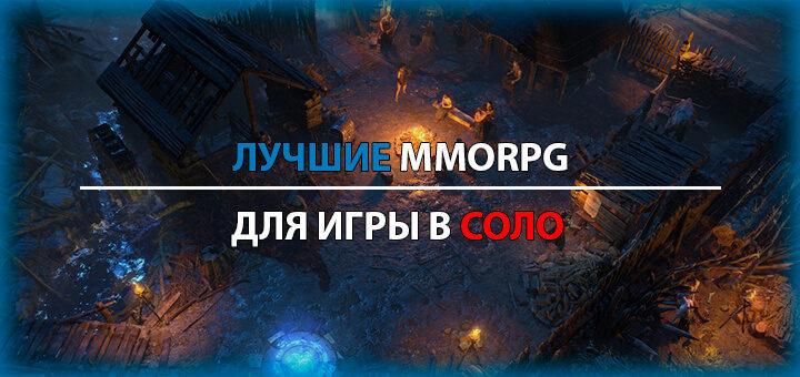 Лучшие MMORPG для игры в соло