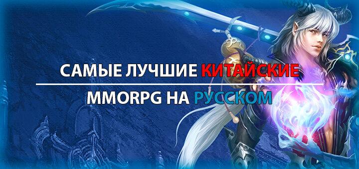 самые лучшие китайские mmorpg на русском языке