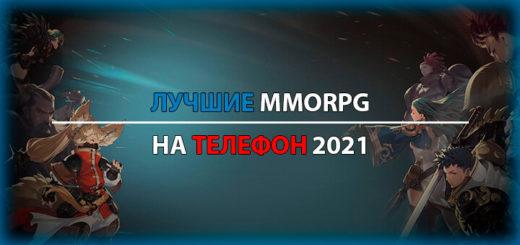 лучшие mmorpg на телефон 2021