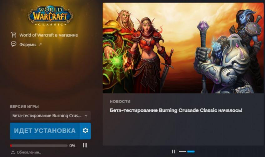 Началось тестирование World of Warcraft: Burning Crusade Classic
