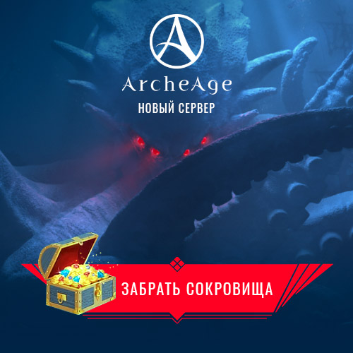 archeage mmorpg 2021