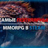 самые популярные mmorpg игры в steam