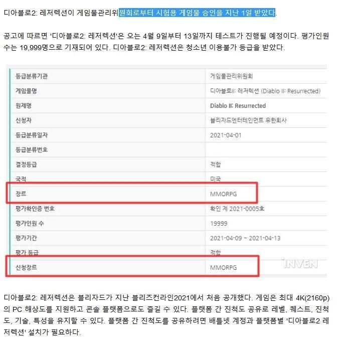 В Южной Кореи Diablo 2: Resurrected считается ММОРПГ