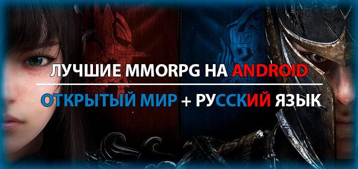 Лучшие MMORPG на Android с открытым миром на русском языке