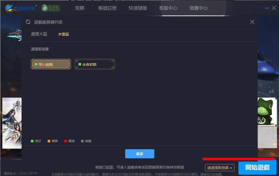 Swords of Legends Online тайвань лаунчер