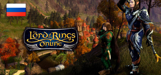 Lords of the Rings Online выйдет в россии от innova