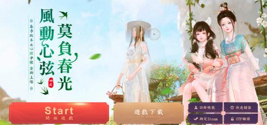 тайвань Swords of Legends Online