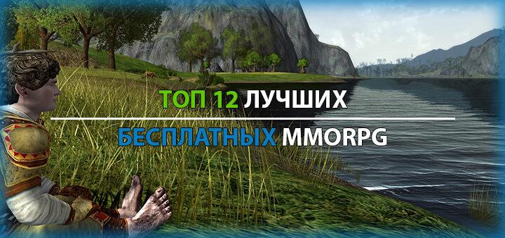 Топ 12 лучших бесплатных MMORPG