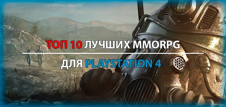 Топ 10 лучших MMORPG для PS 4