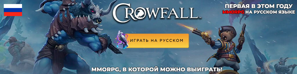 crowfall mmorpg 2021