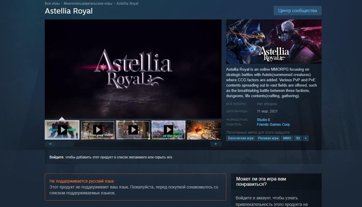 Astellia Royal возможно хотят закрыть