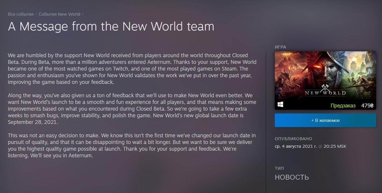 Разработчики New World перенесли дату выхода игры на 28 сентября