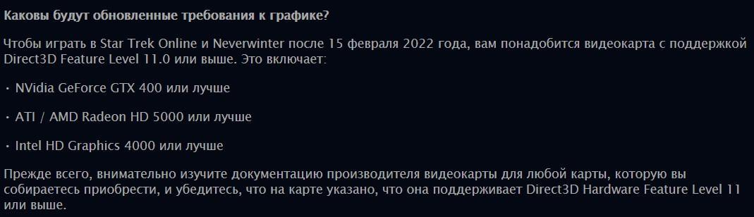 Neverwinter Online и Star Trek Online скоро перестанут поддерживать Win 7
