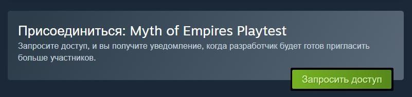 На ЗБТ Myth of Empires можно подать заявку