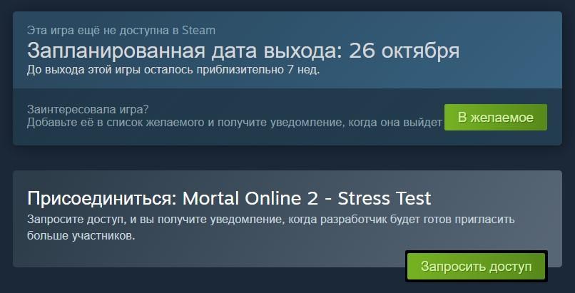 Стартовал стресс-тест Mortal Online 2