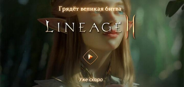 lineage 2m официальный сайт россия