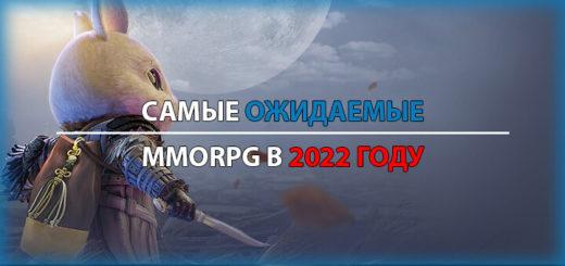 Самые ожидаемые MMORPG в 2022 году